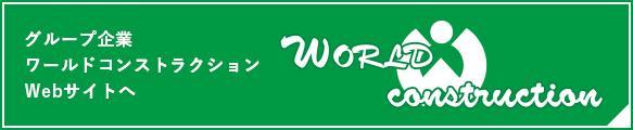 グループ企業ワールドコンストラクションWebサイトへ